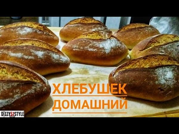 Хлебушек и Булочки Самые простые и вкусные Как испечь хлеб дома Bakery products