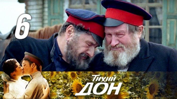 Тихий Дон 6 Серия Премьера сериала 2015