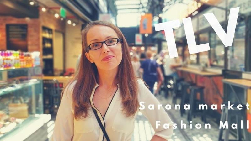 Fashion Mall и Sarona Market Неприятный инцидент в магазине Zara Израиль Тель Авив