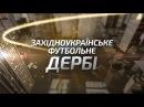 17 квітня Нива (Тернопіль) - Буковина (Чернівці)