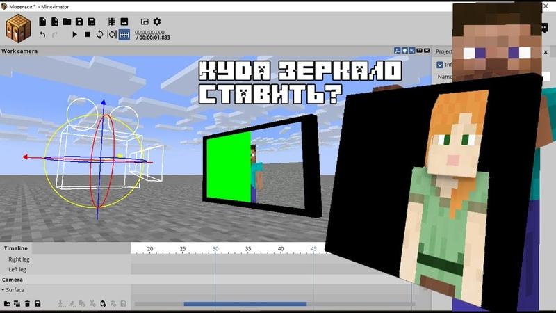 Зеркала, Телевизоры и Грин скрин (Как Создать в Mine-Imator)