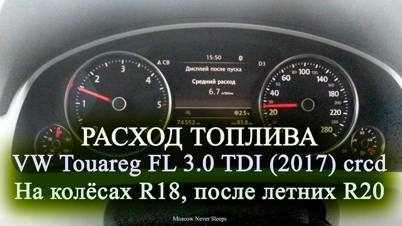 Расход топлива VW Touareg FL 3 0 TDI 2017 CRCD На колёсах R18 после летних R20