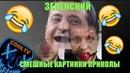 ЗЕЛЕНСКИЙ Смешные Картинки Приколы и Демотиваторы Попробуй не Засмеяться Смех до Слез от COOL TV