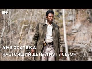 Настоящий детектив 3 сезон | True Detective | Тизер