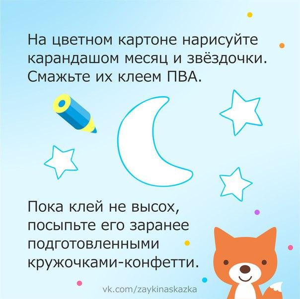 МЕСЯЦ И ЗВЁЗДОЧКИ Поделка из конфеттиВ звёздном небе месяц жилИ со звёздами дружил.Спал на облаке-кроватке,Крепко-крепко,