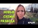 Как РАЗВОДЯТ туристов в Крыму. Новые схемы. Не ведитесь! Сезон 2019