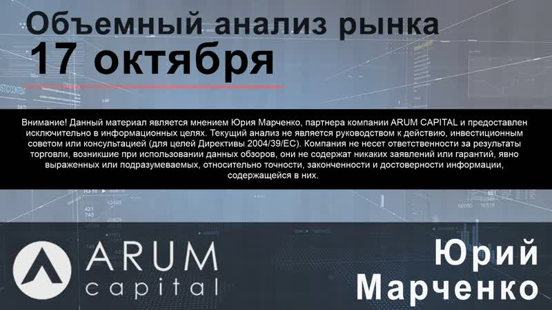 📈 Объемный анализ рынка Forex на 17 октября от Юрия Марченко