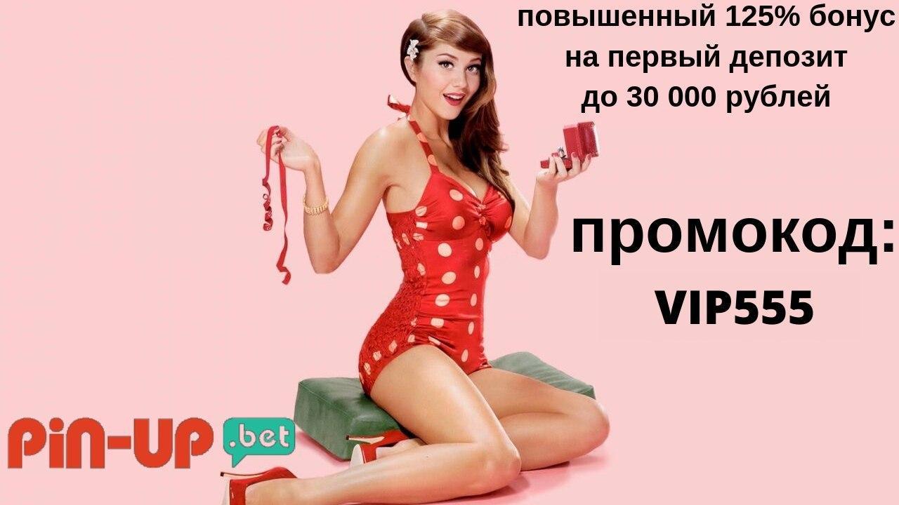 Афиша Екатеринбург Pin Up bet промокод на бонус при регистрации