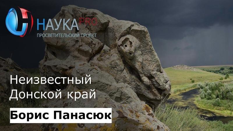 Борис Панасюк Неизвестный Донской край