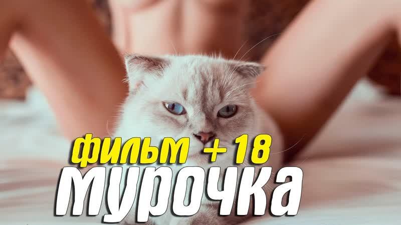 Премьера 2018 голодная на лайки МУРОЧКА Русские мелодрамы 2018 новинки HD