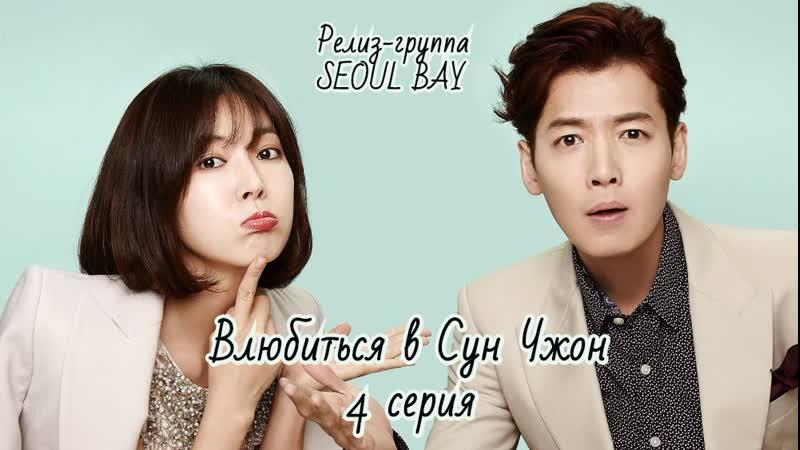 [SEOUL BAY] Влюбиться в Сун Чжон/Fall in love with Soon Jung 4 серия (озвучка)