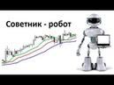 Робот для форекс доход от 30
