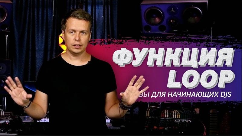 Функция Loop Использование петли в DJ миксе Уроки диджеинга