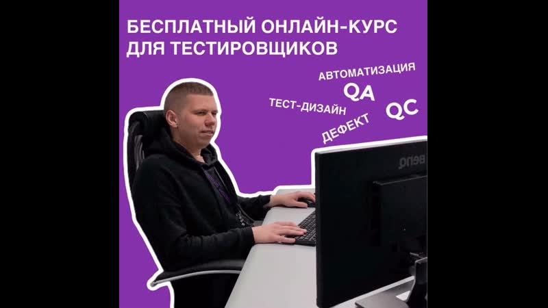 Бесплатный онлайн курс для тестировщиков