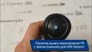 Рукоятка рычага переключения РК УАЗ Патриот с чехлом пыльник
