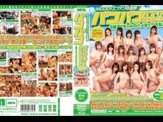 MIRD-065 Bus Tour 2009_Maria Ozawa_The Legend