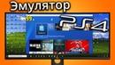 Эмулятор PlayStation 4 для Windows 10