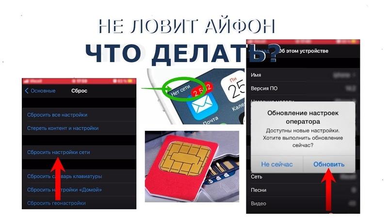 Что Делать если нет сети теряет плохо ловит на Айфоне или пишет что не вставлена Сим карта оператора