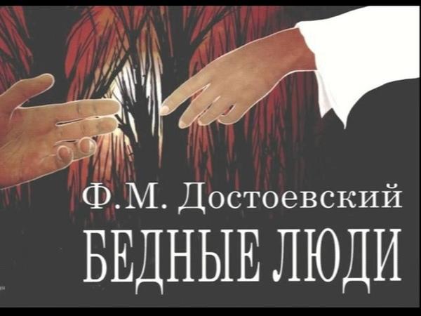 Ф М Достоевский Бедные люди Аудиокнига Читает Иннокентий Смоктуновский