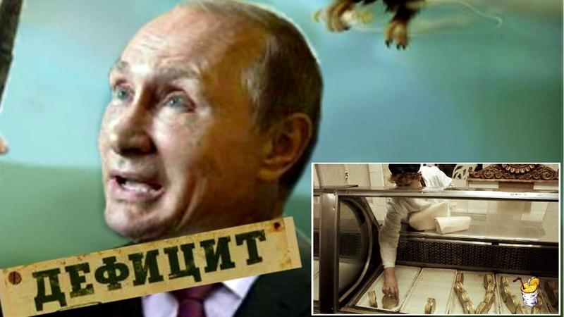 Ценовой план Путина дал сбой и показал Кремлю кукиш с маслом намекая на коллапс системы
