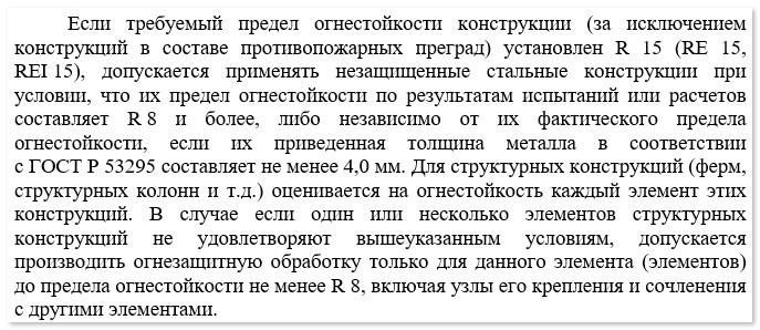 п.5.4.3 (абз.9)