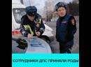 Сотрудники ДПС приняли роды в патрульной машине — Москва 24