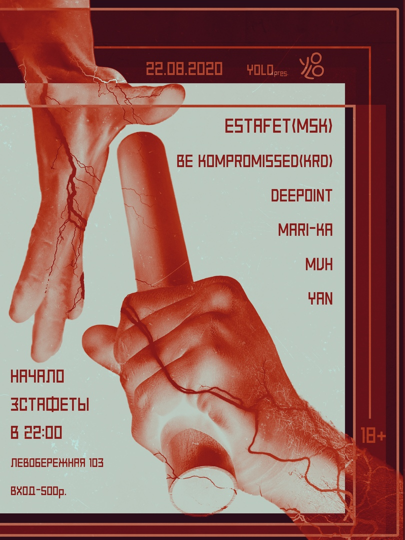 Афиша Ростов-на-Дону YOLO 22/08 Левобережная 103