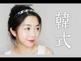 韓式小清新妝容 Korean Inspired Makeup | Neat Freaks Diary