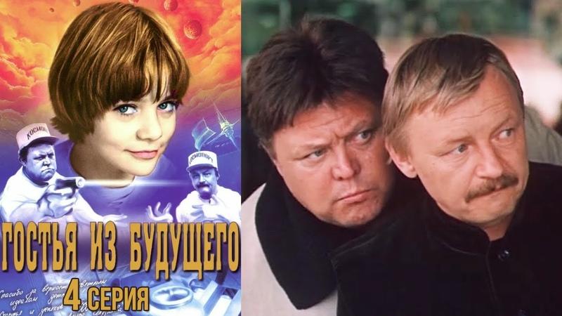Гостья из будущего фильм фантастика 4 серия (1984)