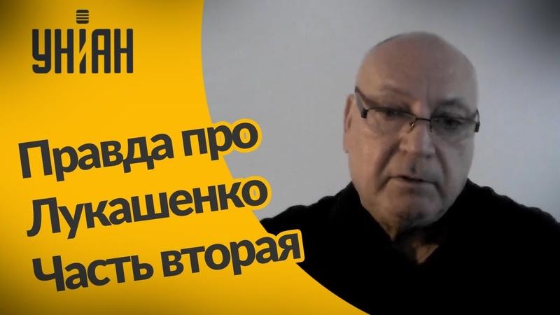 Правда про Лукашенко интервью модельера Саши Варламова. Часть вторая