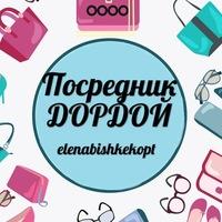 Елена Бишкек Опт