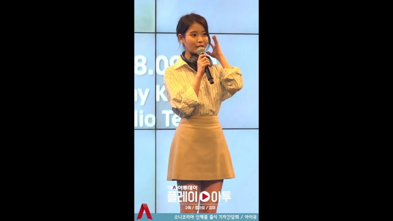 [EVENT] 180920 @ IU at SONY KOREA Launching Event 4K (WH Series New Collection) Fancam