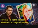 Смерть Гандзюк и очередное дело чести Луценко. Денис Рафальский