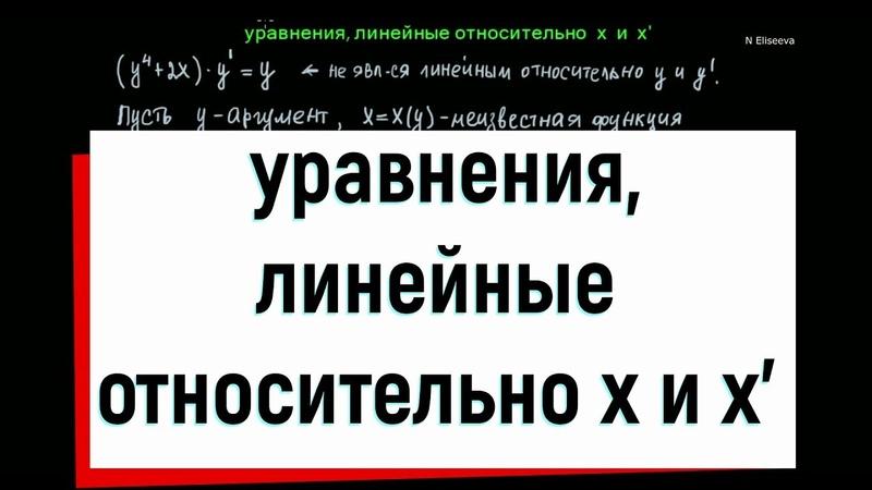 8. Дифференциальные уравнения, линейные относительно х и х'