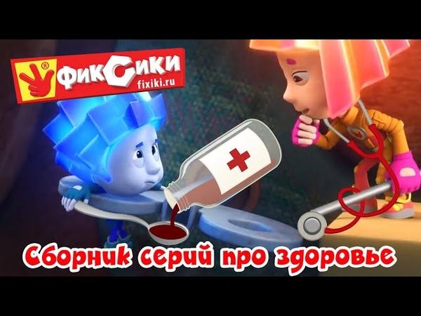 Фиксики Сборник Серии про здоровье Зубная щетка Термометр Протез Микробы Fixiki