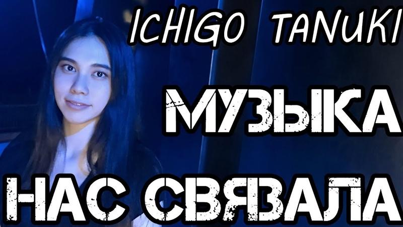 Ichigo Tanuki - Музыка Нас Связала (Мираж по-японски)