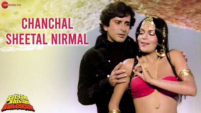 Chanchal Sheetal Nirmal | Satyam Shivam Sundaram | Shashi Kapoor Zeenat Aman | Mukesh