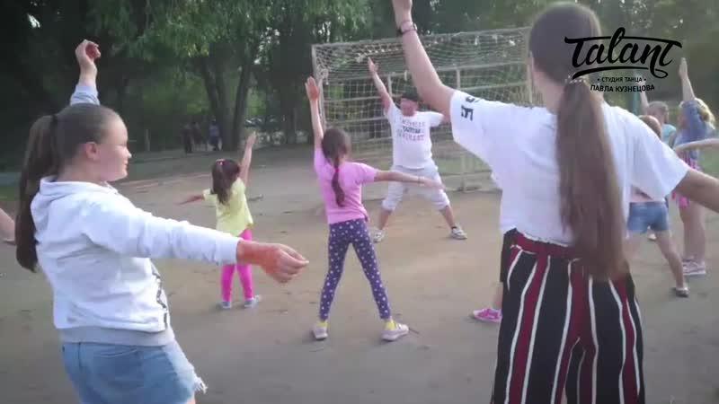 Студия танца TALANT Открытый урок Заозерный мик 1 20 школа