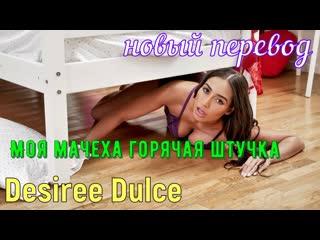 Desiree Dulce - Моя мачеха горячая штучка (русские титры big tits, brazzers, sex, porno, milf инцест мамка озвучка на русском)