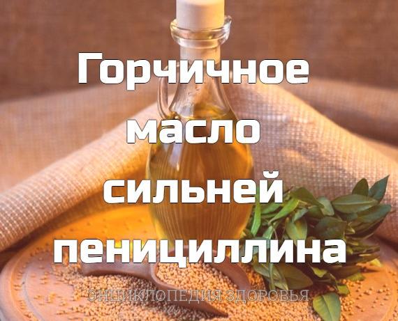 Горчичное масло сильней пенициллина