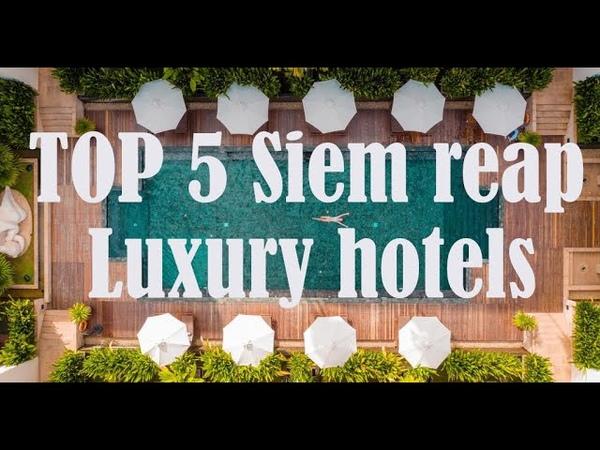 Лучшие отели Сием риепа Ангкор Камбоджа TOP 5 SIEM REAP LUXURY HOTELS