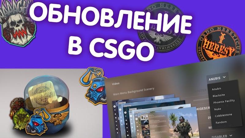 НОВЫЕ КАПСУЛЫ Warhammer 40,000ОБНОВЛЕНИЕ В CSGO 28.05.2020!