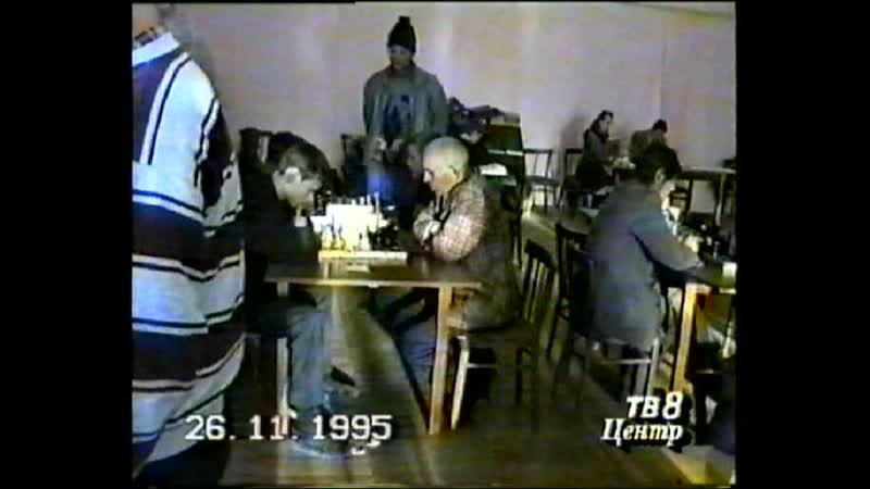 Шахматы Кубок Каспарова в Краснотурьинске 1995 год