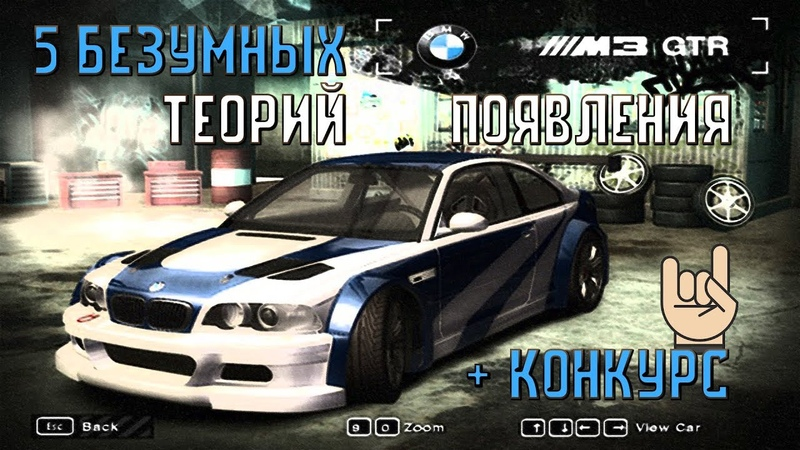 Шок 5 Безумных теорий появления BMW M3 GTR в NFS MOST WANTED 2005 Конкурс