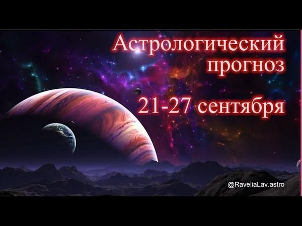 Прогноз на неделю 21 27 сентября гороскоп прогнознанеделю сентябрь астрология прогноз весы