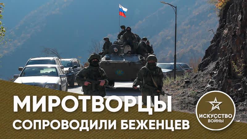 Миротворцы РФ сопроводили 306 беженцев в их дома в Степанакерте Искусство войны