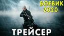 Улетный фильм - ТРЕЙСЕР / Зарубежные боевики 2020 новинки