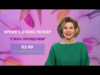 """Сила прощения - программа """"Время с Дэнис Реннер"""" ()"""