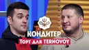 TERNOVOY заказал торт у Рената Агзамова Кондитер. 4 сезон. Краснодарский край