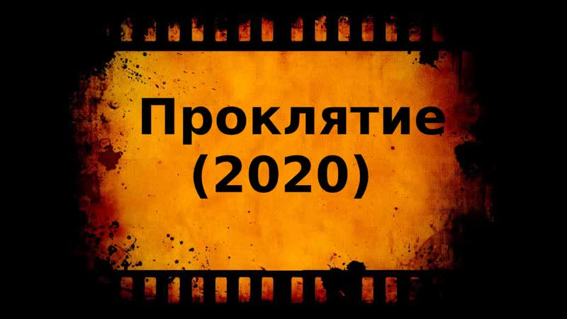 Кино Кино АLive 2187. T h e.G r u d g e=20 MaximuM
